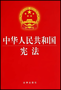 Constitution of the Peoples Republic of China, Part 1.